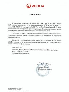 Рекомендация для Термобилд от Veolia Energy Solutions Болгария
