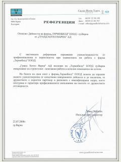 Рекомендация_Гранд-отель Варна_22.07.2008