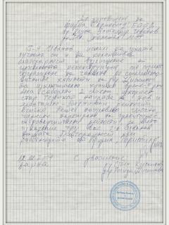 Рекомендация_Кискинов_12.02.2009