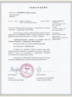 Рекомендация_таможенный Варна_11.05.2016