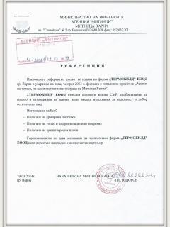 Рекомендация_таможенный Варна_24.03.2014