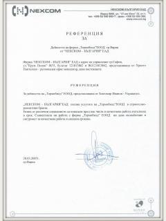 Рекомендация_Некском_20.03.2007