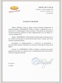 Рекомендация_Пикант_07.07.2014