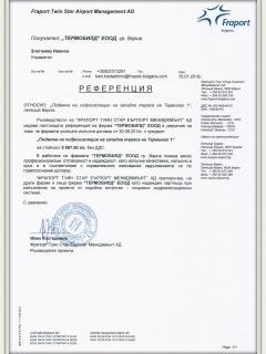 Референция_ФТСЕМ_15.01.2015_рамка