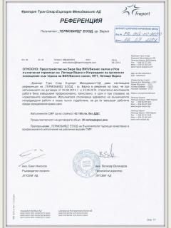 Референция_ФТСЕМ_16.09.2014_рамка