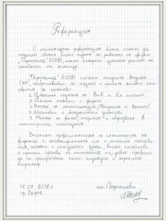 Рекомендация_семья Петракиев_17.07.2012