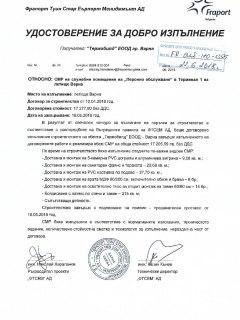 Сертификат о хорошем исполнении терминала 1 работает в аэропорту Варны Июнь 2018 года