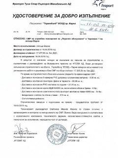 Сертификат о хорошем исполнении технического менеджера-Бортовой сервис-аэропорт Варны Июнь 2018 года