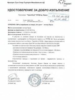 Сертификат о хорошей эффективности технического менеджера-здания Кейтеринг-Аэропорт Варна Июнь 2018 года