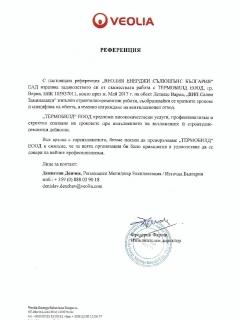 Референция за Термобилд от Веолия Енерджи Сълюшънс България