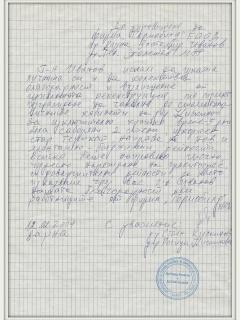 Референция_Кискинов_12.02.2009_рамка
