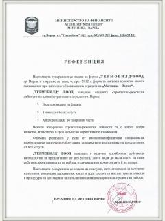Референция_Митница-Варна_2012_рамка
