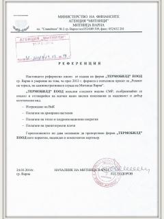 Референция_Митница-Варна_24.03.2014_рамка