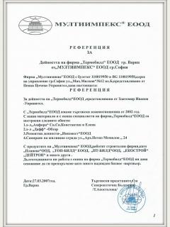 Референция_Мултиимпекс_27.03.2007_рамка