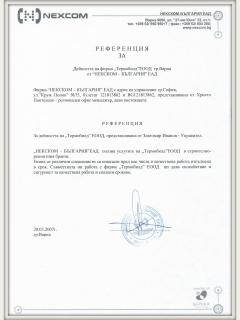 Референция_Некском_20.03.2007_рамка