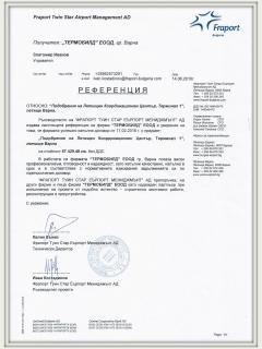 Референция_ФТСЕМ_14.06.2016-3_рамка