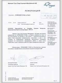 Референция_ФТСЕМ_30.01.2016_рамка