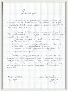 Референция_сем.Петракиеви_17.07.2012_рамка