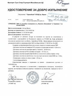 Удостоверение за добро изпълнение на СМР на Перонно обслужване в Терминал 1 на летище Варна юни 2018