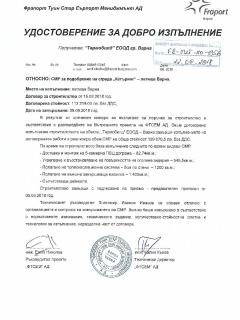 Удостоверение за добро изпълнение на Технически ръководител-сграда Кетъринг-летище Варна юни 2018