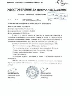 Удостоверение за добро изпълнение относно СМР за подобрение на сграда Кетъринг-летище Варна юни 2018