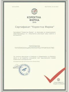 Сертификат_правильная компания_2015