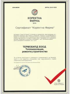 Сертификат_правильная компания_2016