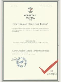 Сертификат_Коректна_фирма_2015
