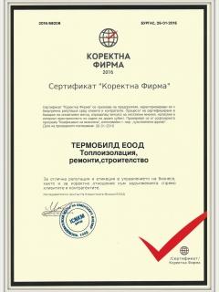 Сертификат_Коректна_фирма_2016