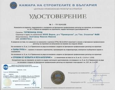 Удостоверение_ЦПРС_1