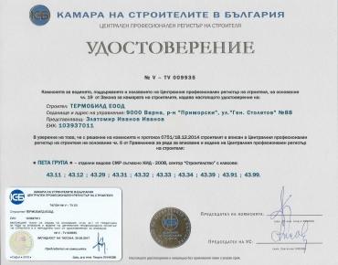 Удостоверение_ЦПРС_2